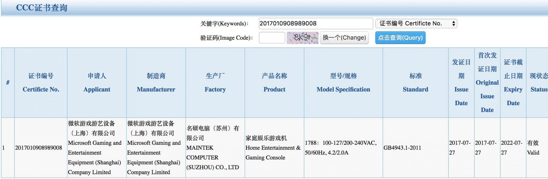 Xbox One X en China