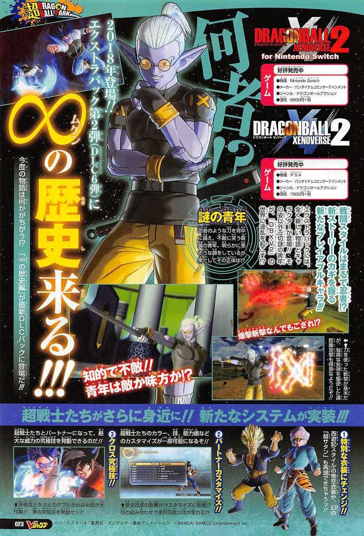 Dragon Ball Xenoverse 2 no está muerto y presenta muchas novedades 1