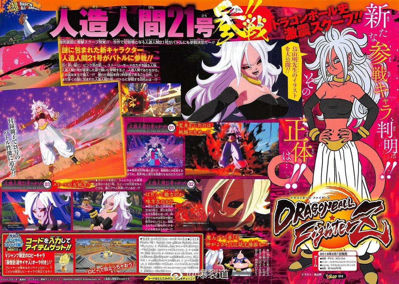 ¡Sorpresa! Nuevo personaje de Dragon Ball FighterZ: Majin Android 21