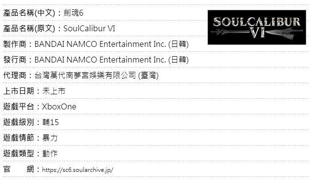 La web de clasificación por edades taiwanesa desvela la posible fecha de Soul Calibur VI - La web de la agencia de clasificación por edades de Taiwan indica que el nuevo Soul Calibur VI estaría mucho más cerca de lo que pensábamos.