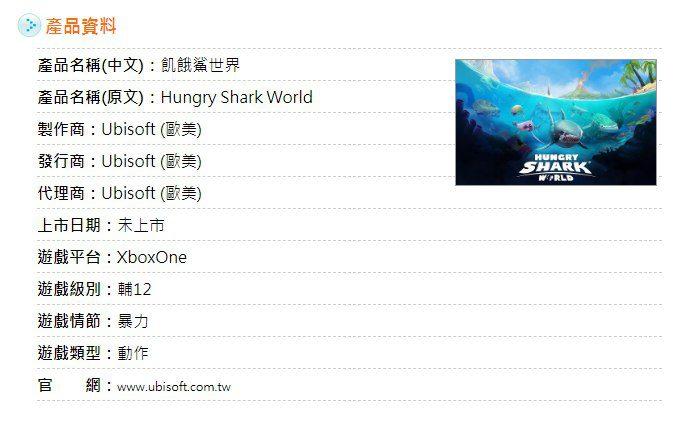 Ubisoft clasifica Hungry Shark World para Xbox One en Taiwan con posible fecha de lanzamiento - La agencia de clasificación por edades en Taiwan revela que Ubisoft planea traer Hungry Shark World a Xbox One este año.