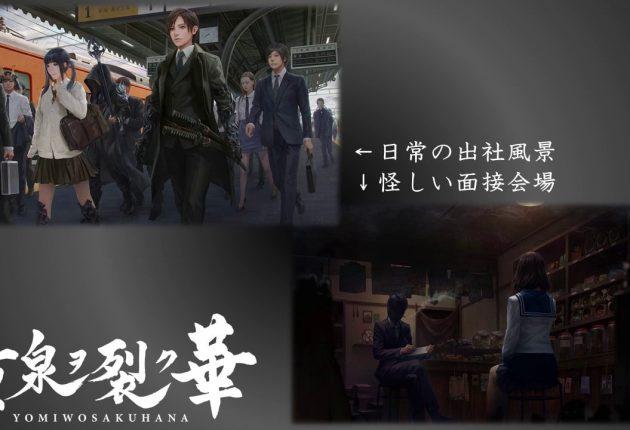 Nuevos detalles de Yomi Wo Saku Hana, el primer JRPG exclusivo de Xbox One - Hoy conocemos más detalles sobre el argumento de Yomi Wo Saku Hana, el JRPG exclusivo de Xbox One que llegará en 2019 a occidente.