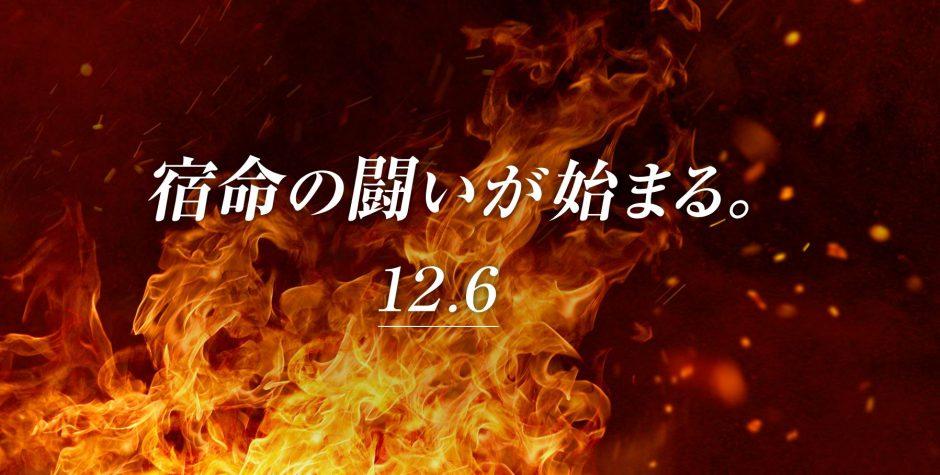 Koei Tecmo anunciará nuevo juego el 6 de diciembre ¿Game Awards?