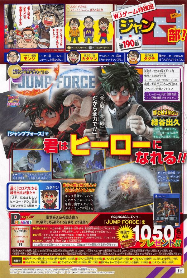 Jump Force presenta a Deku de My Hero Academia y su modo historia en un vídeo.