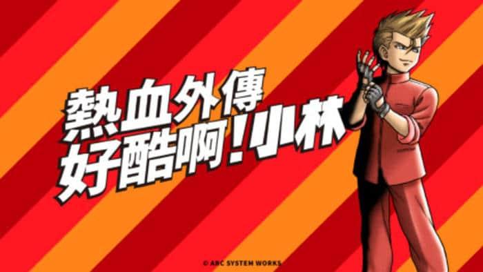 El nuevo juego de Arc System Works basado en Kunio-Kun llegará a Xbox One - El sistema de clasificación de juegos digitales en Taiwan ha clasificado un nuevo juego de Arc System Works para Xbox One