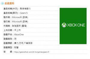 La ficha de Gears 5 vuelve a ser modificada en la clasificación de Taiwan