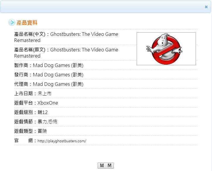 Una remasterización del juego de los Cazafantasmas de Xbox 360 parece estar en camino