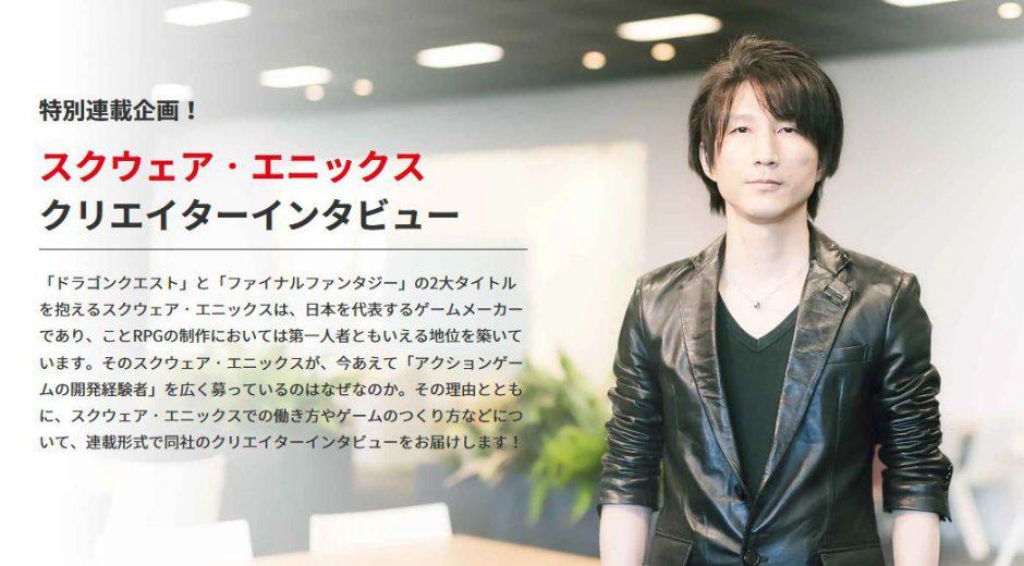 Ryota Suzuki, exdiseñador de Capcom, se una a las filas de Square Enix