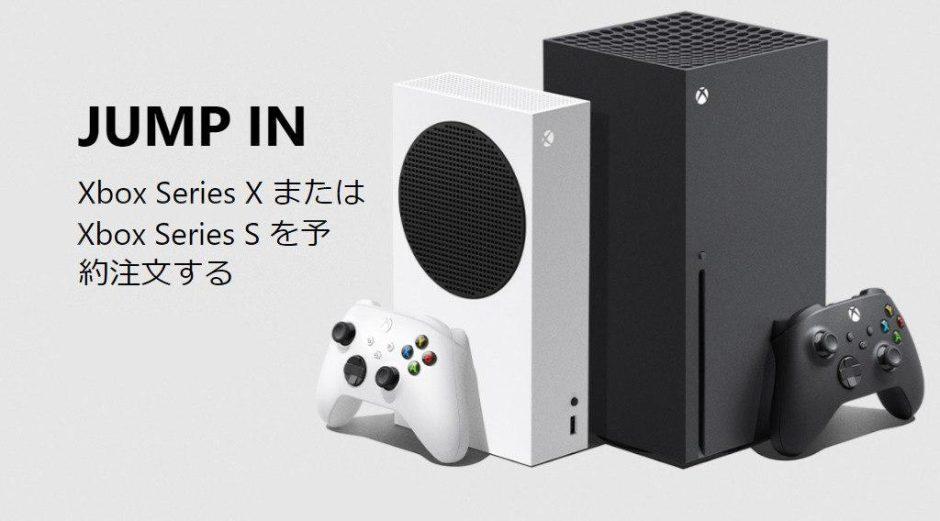 Agotada la segunda tanda de reservas de Xbox Series S y Xbox Series X en Japón
